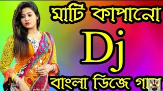 Bangla Dj Gan   New Dj Gan   বাংলা ডিজে গান   Dj Gan   ডিজে গান   হিন্দি গান ডিজে   Purulia Dj Gan