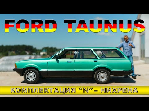 ТАКОЙ ФОРД ТЫ НЕ ПОМНИШЬ!!! / Ford Taunus / Иван Зенкевич