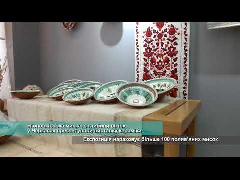Телеканал АНТЕНА: «Головківська миска: з глибини віків»: у Черкасах презентували виставку кераміки