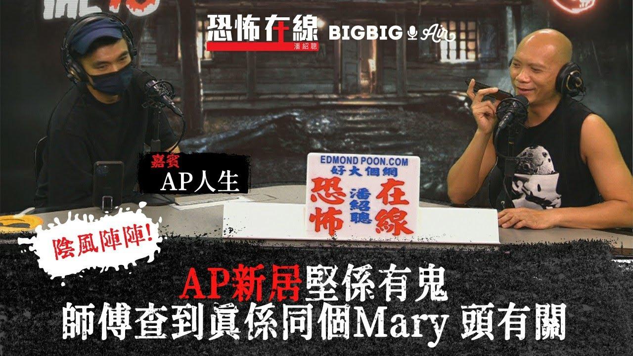 AP新居堅係有鬼~師傅查到真係同個Mary 頭有關〈恐怖在線〉[嘉賓 AP人生]第3290集 2021-06-15