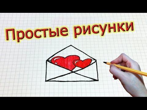 Простые рисунки #207  Сердечки в конверте ❤