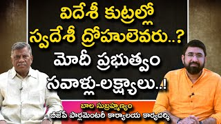 BJP Parliamentary Secretary Balasubramanyam Interview | Sai Krishna | Nationalist Hub