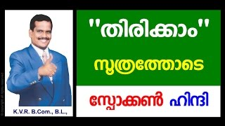 Spoken Hindi | Learn Hindi through Malayalam | Lesson 3 | Free Online Classes | By KVR