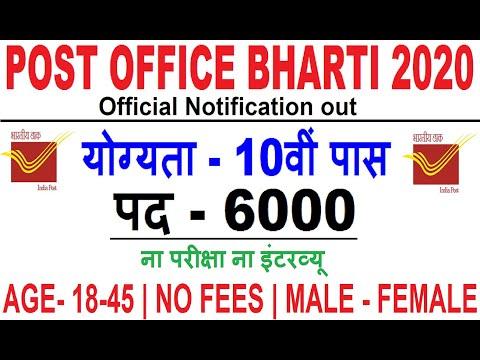 POST OFFICE RECRUITMENT 2019 20    POST OFFICE VACANCY 2020    MTS, POSTMAN BHARTI    GOVT JOBS 2019