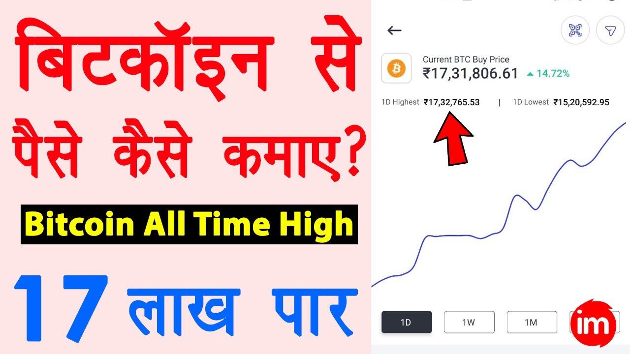 Bitcoin crossed its all time high, 17 lakh - bitcoin se paise kaise kamaye | Bitcoin in Hindi 2021
