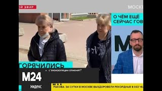 Какие штрафы за нарушение самоизоляции отменят - Москва 24