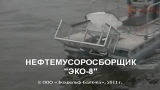 видео нефтесборщики