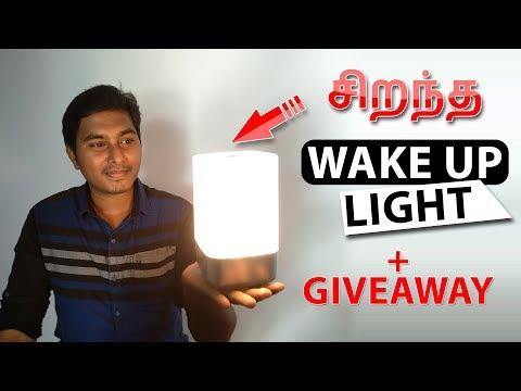 சிறந்த Wake Up Light | Best wake up light Alaram Clock 2018