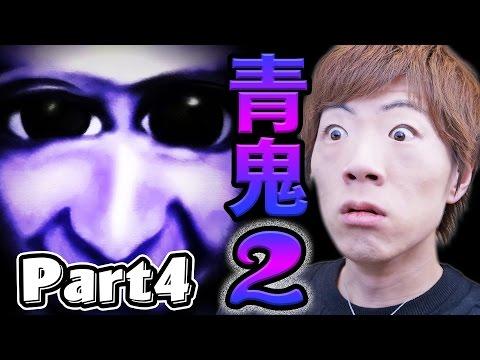 【青鬼2】Part4 - み、美香が喰われるだと!?セイキンの実況プレイ!【セイキンゲームズ】 - YouTube