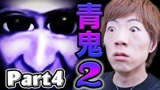 【青鬼2】Part4 - み、美香が喰われるだと!?セイキンの実況プレイ!【セイキンゲームズ】