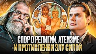 Е. Понасенков и В. Новодворская: спор о религии, атеизме и противлении злу силой