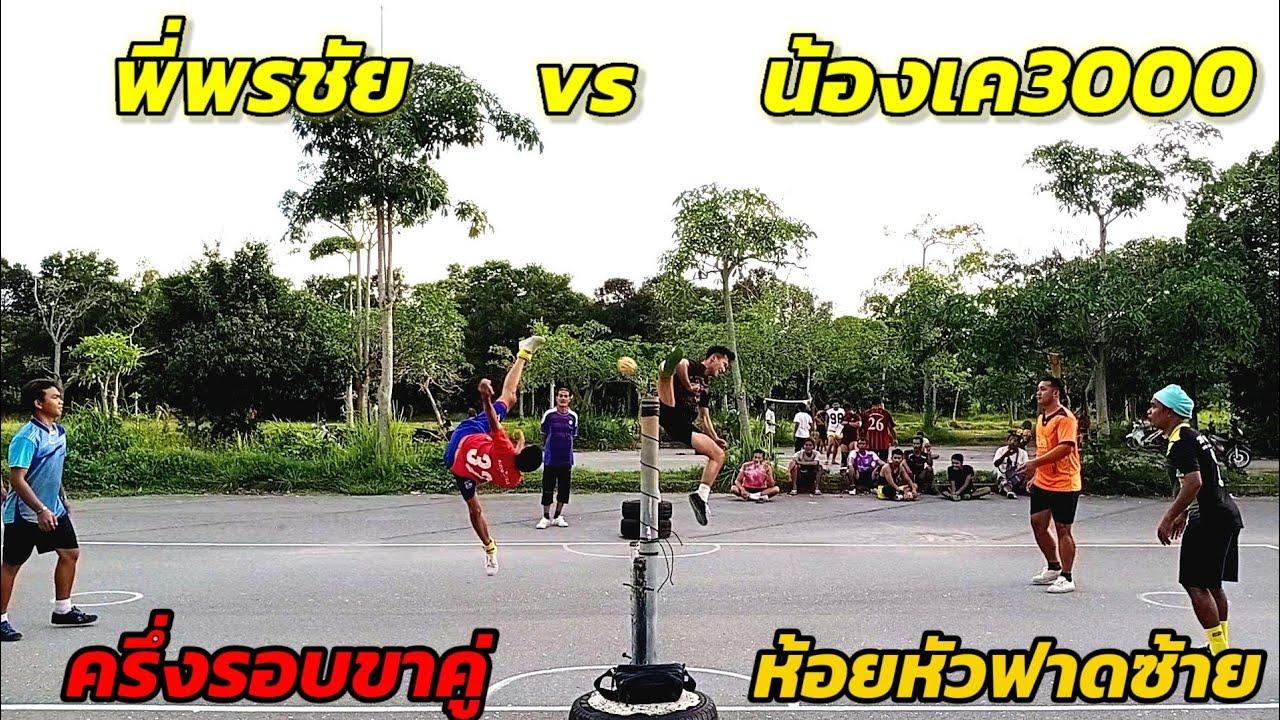 ฟาดซ้ายห้อยหัว vs ฟาดขวาครึ่งรอบขาคู่ ฝั่งไหนจะสดกว่ากัน ไปดูกัน