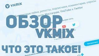 обзор VKMIX - Что это Такое?! Заработок в интернете