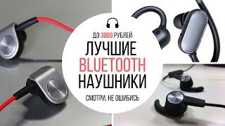 Лучшие наушники Bluetooth до 3000 рублей