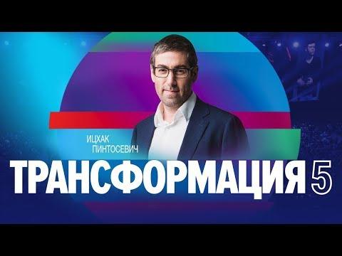 Ицхак Пинтосевич | 20 способов победить лень | Университет СИНЕРГИЯ