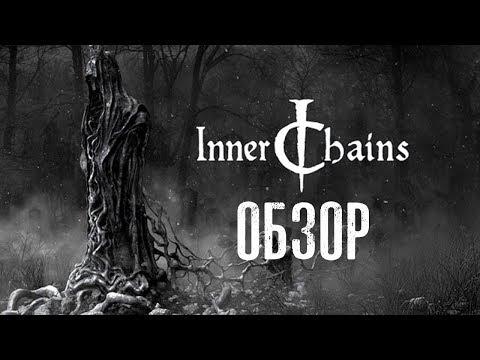 И Гигер не спасёт... Обзор игры Inner Chains (Greed71 Review)