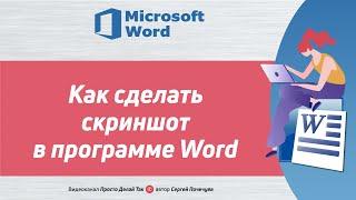 Как сделать скриншот в программе Word