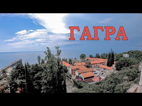 Гагра | Абхазия 2019 | Выпуск №13
