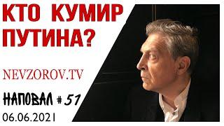 ПЭФ- зачем? Кумир Путина, выборы, Ваенга, оскорбление чувств и стоит ли разговаривать с верующими.