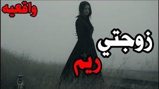 قصص جن : زوجتي المسحوره ريم !!! (واقعيه) 💀☠️