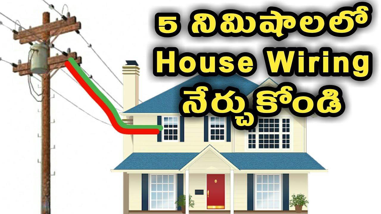 5 నిమిషాలలో house wiring నేర్చుకోండి tutorial in house wiring circuits diagram 5 నిమిషాలలో house wiring నేర్చుకోండి tutorial in telugu