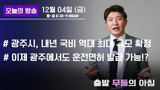 [출발 무등의 아침] 201204 금요일 by KBS광…
