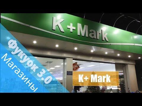 Магазины на Фукуоке: K+Mark