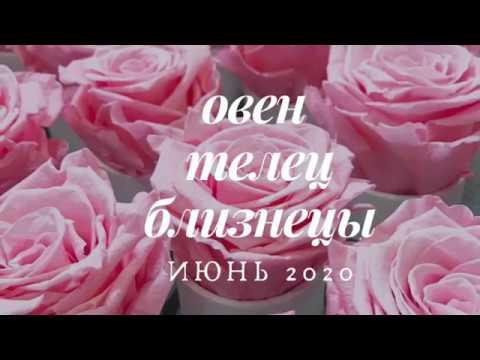 ТАРО ПРОГНОЗ НА ИЮНЬ 2020 ГОДА ДЛЯ ОВНОВ, ТЕЛЬЦОВ И БЛИЗНЕЦОВ