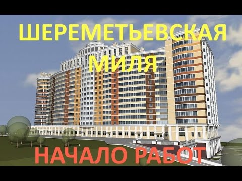 ул  Профсоюзная ЖК Шереметьевская Миля застройщик Славянский дом