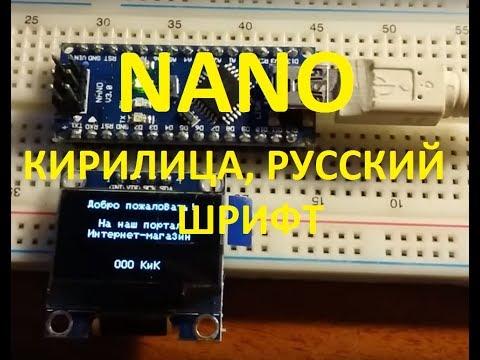 Подключение OLED дисплея SSD1306 к Arduino NANO по I2C Русский шрифт и буквы