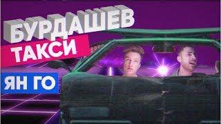 Бурдашев. В Такси. ЯнГо