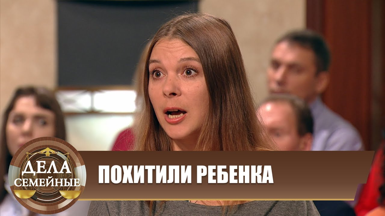 Битва за будущее. Похитили - Дела семейные с Е.Дмитриевой