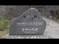世界遺産 今帰仁城跡  Wolrd Heritage Nakijin Castle