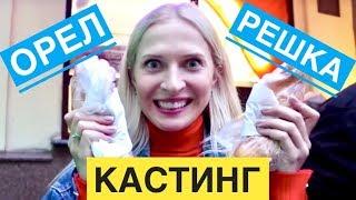 """КАСТИНГ ведущей в """"Орел и Решка"""". Аня Гресь."""
