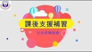 Publication Date: 2021-03-07 | Video Title: 中華傳道會呂明才小學 - 課後支援服務2021