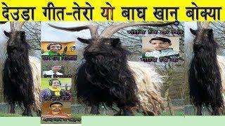Baixar Deuda song_Yo tero baghkhanu Bokya ! देउडा गीत- यो तेरो बाघखानु बोक्या
