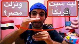 Gambar cover لماذا تركت أمريكا للعيش في مصر؟ #ikemya