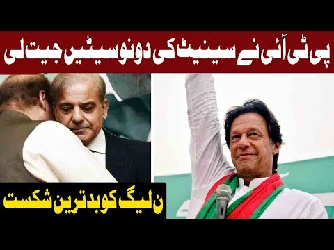 Breaking News: PTI Won Both Senate Seats of Senate in Punjab  15 November 2018  Express News