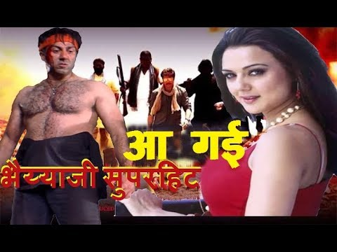 Bhaiyyaji Superhit Movie Official Trailer 2018- आ गई भैय्याजी सुपरहिट फिल्म