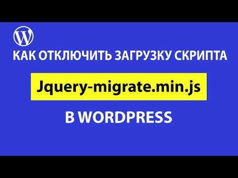 WordPress как отключить загрузку jquery