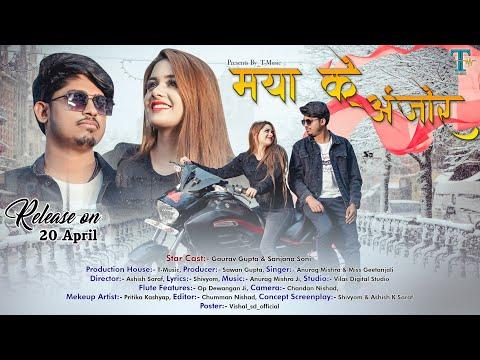 Maya ke anjor // Cg Song //Gaurav Gupta // Sanjana soni // Anurag Mishra Miss Geetanjali// Shivyom..