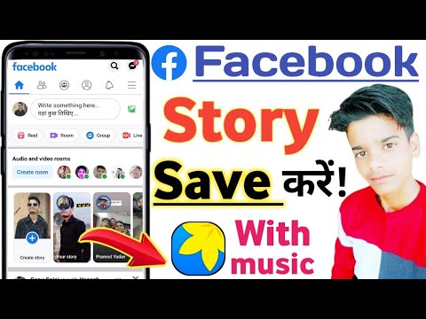 बिना किसी App के ! How to download facebook story With Music ! Facebook story kaise download karen !