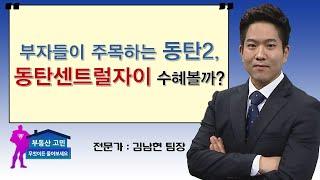 부자들이 주목하는 동탄2, 동탄센트럴자이 수혜볼까?