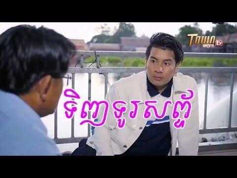 Funny videos 2017 - ដូច្នឹងផង វគ្គថ្មីៗ - TOWN FULL HD TV - ទិញទូរសព័្ទ