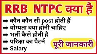 RRB NTPC kya hota hai   RRB ntpc posts details   RRB ntpc posts salary   full details RRB ntpc   screenshot 4