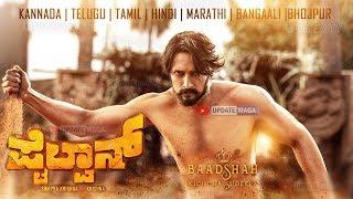 Pailwan Kannada Movie | Kiccha Sudeep | Ravishankar | Suneel Kumar | Kiccha Sudeepa New Look