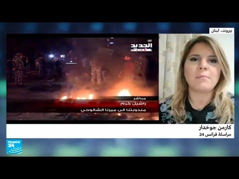 الهدوء يعود إلى شوارع بيروت بعد مظاهرات احتجاجا على تصريحات باسيل  - 12:23-2018 / 1 / 30