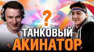 ТАНКОВЫЙ АКИНАТОР #2 - ГРАННИ VS КОРБЕН
