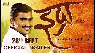 IDRA | OFFICAL TRAILER | Marathi Movie | 28 September 2018