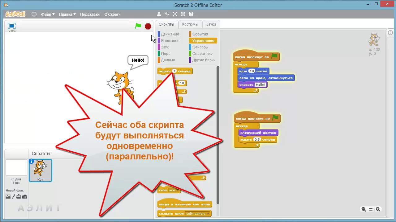 Быстрое введение в Scratch